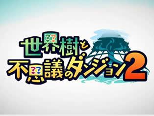 世界树与不可思议的迷宫2公布 8月31日发售
