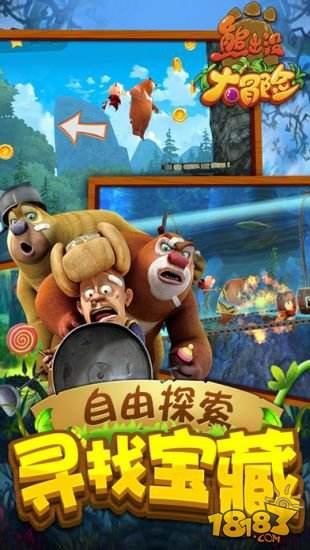 熊出沒大冒險無敵版