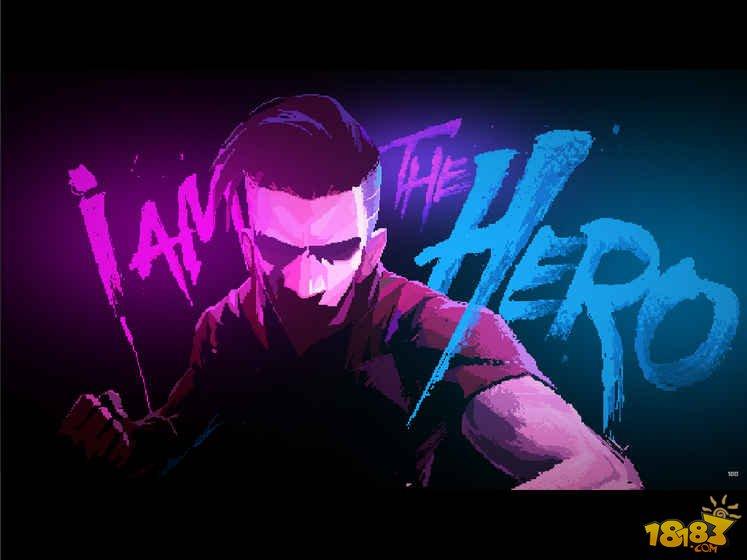 英雄就是我截图