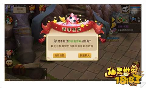 仙灵世界宠物玩法v世界攻略解析_18183仙灵世东拼西凑游戏玩法图片