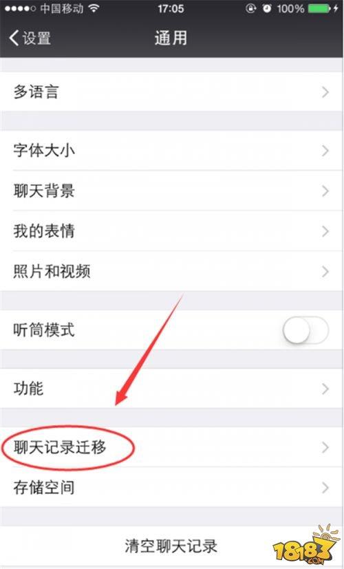 iPhone微信聊天记录备份软件 再也不怕误删聊天记录