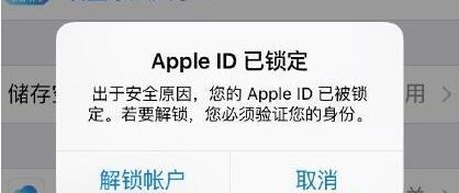 Apple id被盗怎么办 iPhone Apple id被盗找回方法