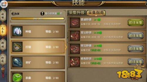 天龙八部手游攻略 打猎升级技能分享