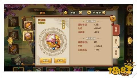 轩辕剑3手游秘籍游戏胜负的关键小细节决定黑手党2秘籍图片