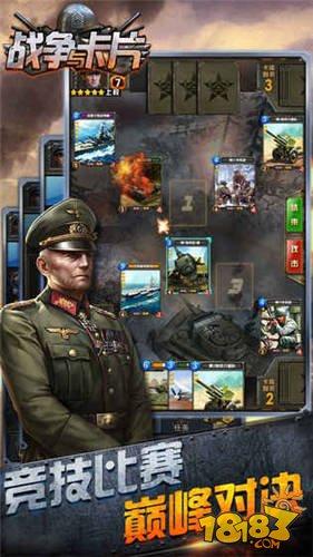 战争与卡片截图