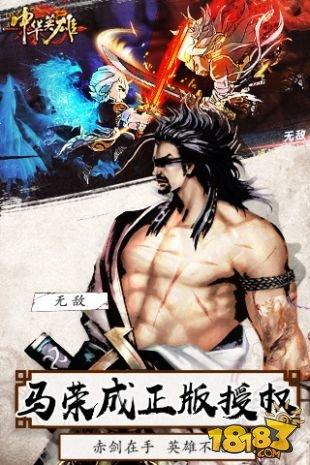 中华英雄 截图