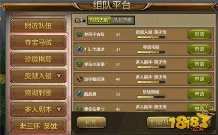 胜友如云!天龙八部手游组队平台玩法介绍