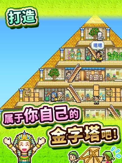 开罗游戏 《金字塔王国物语》中文版发布