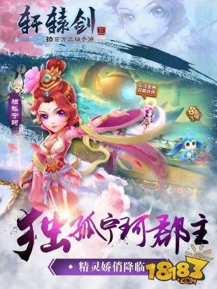 轩辕剑3手游版截图