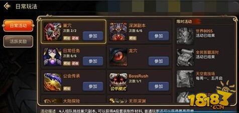 龙之谷手游游戏难度点评 副本系统