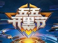 王者荣耀55开黑节新版曝光:皮肤英雄应有尽有
