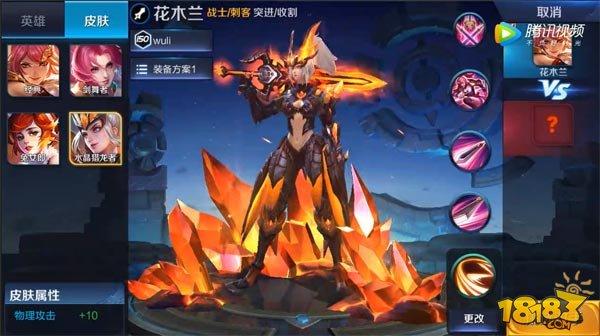 王者荣耀花木兰水晶猎龙者皮肤技能全套特效展示