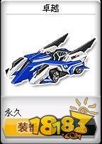 QQ飛車手游賽車排行榜 平民賽車推薦