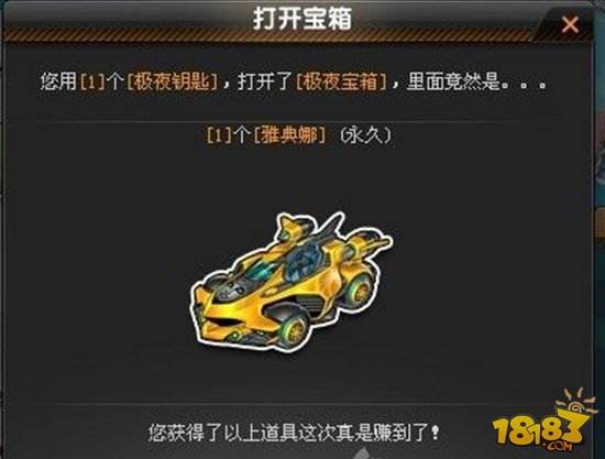 QQ飞车手游永久A车免费获取技巧