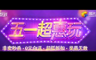 腾讯道聚城51超惠玩 非卖秒杀0元白送奖品无敌