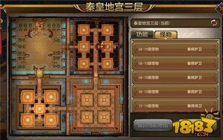天龙八部手游秦皇地宫详解 刷怪练级最佳选择