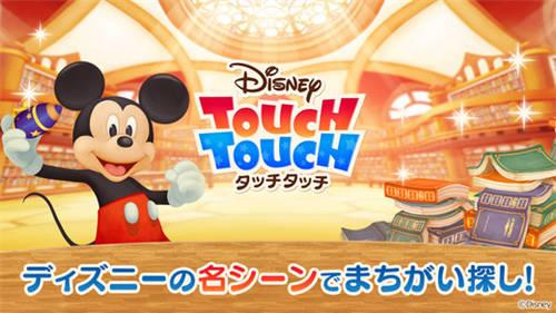 真实场景还原 《迪士尼touch