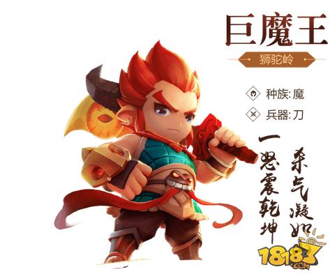 梦幻西游无双版巨魔王初期宝石搭配推荐图片