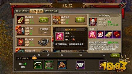 雄图霸业 天龙八部手游人物装备玩法介绍及解析