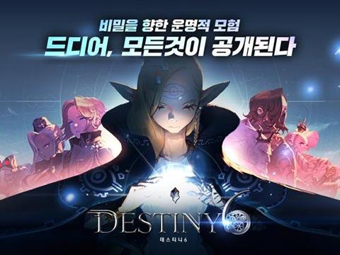 享受超爽快动作冒险乐趣 《Destiny 6》即将发布
