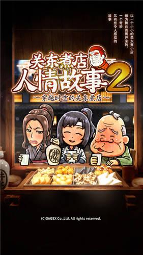 关东煮店人情故事2截图