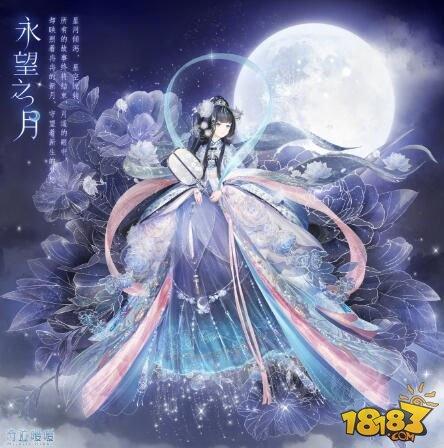 新套装 奇迹暖暖永望之月介绍