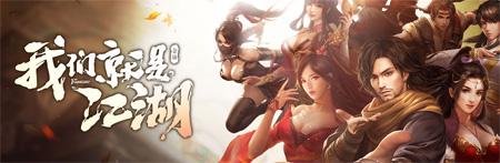 【重要】天龙八部手游不删档版本游戏问题FAQ