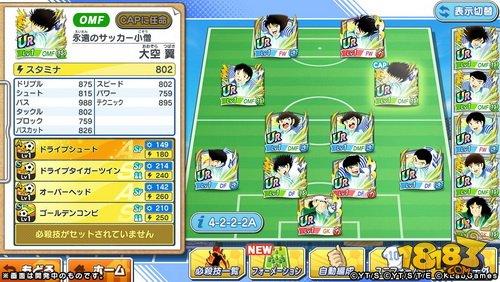 老套的卡牌养成 《足球小将:梦之队》玩法公布