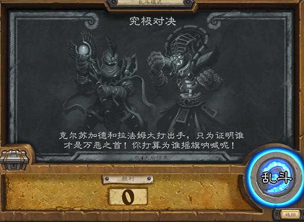 [炉石传说官网]炉石传说究极对决怎么玩 乱斗究极对决高胜率卡组一览