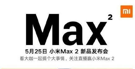 小米max2发布会直播网址 5.25小米max2发布会直播