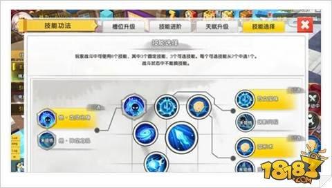永恒岛手游技能系统玩法解析 技能升级进阶方法解读
