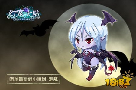 黑暗里的小精灵 幻宠大陆暗系宠物揭秘