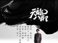 天龙八部手游同名主题曲MV诠释武侠柔情