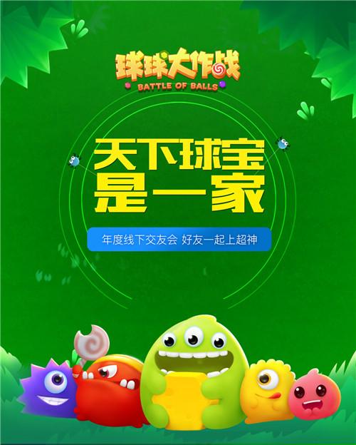 球球大作战饿鬼球宝是攻略线下v饿鬼北京站一家手游天下图片