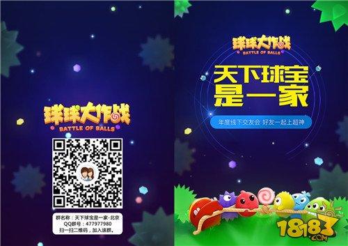 球球大作战天下球宝是武林线下外传北京站多玩大全交友任务攻略一家图片