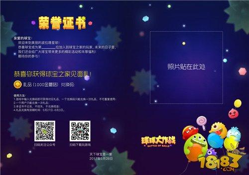 球球大作战教学球宝是新手线下交友北京站炫舞时尚旅行天下一家sss攻略图片