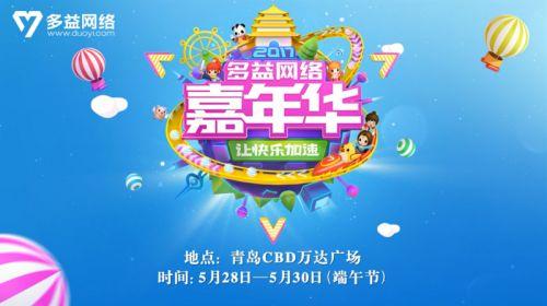 让快乐加速!多益嘉年华青岛游戏庆典明日开幕