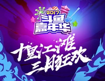 2017斗鱼嘉年华落地武汉