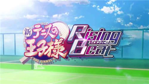 新网球王子RisingBeat截图
