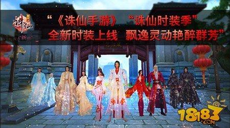 诛仙手游全新季来袭小学时装上线时装小组组排设计图图片