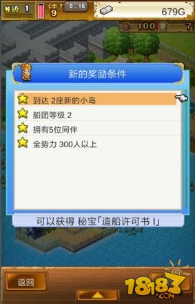 大海贼探险物语新手攻略 新手怎么玩这款游戏(2)