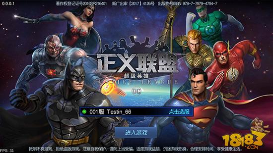 和超级英雄一起战斗 《正义联盟》评测