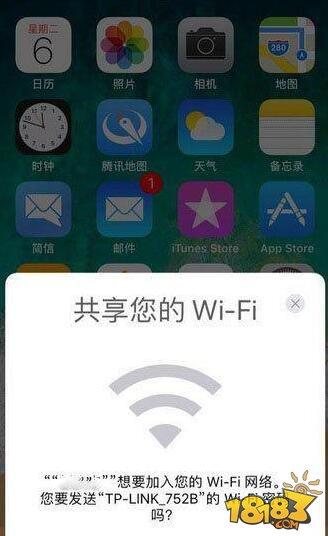 iPhone/ipad怎么共享wifi iPhone/ipad共享wifi密码方法