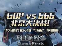 列王的纷争战队争霸赛6月10日决战北京