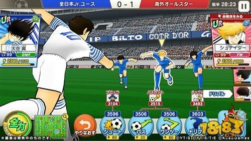 《足球小将 奋斗梦之队》