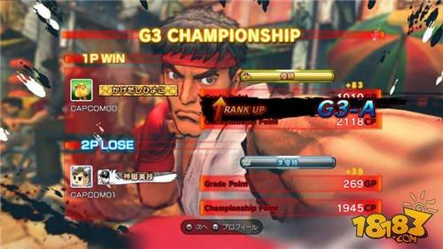 街头霸王4:冠军版截图