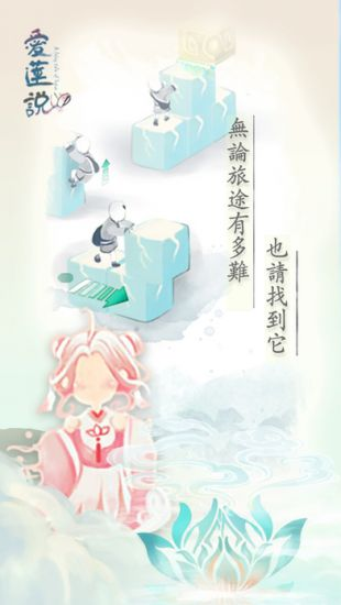 小清新中国风解谜手游 爱莲说安卓iOS官方下载