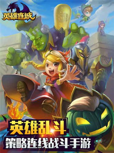 连线策略RPG手游 英雄连城安卓iOS官方下载