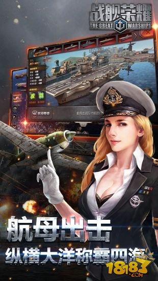 战舰荣耀截图