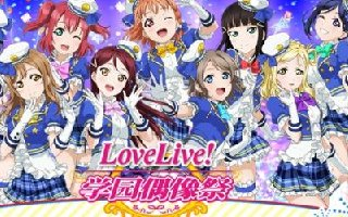 《LoveLive!学园偶像祭》国服4.1来袭,纪念活动同步登场